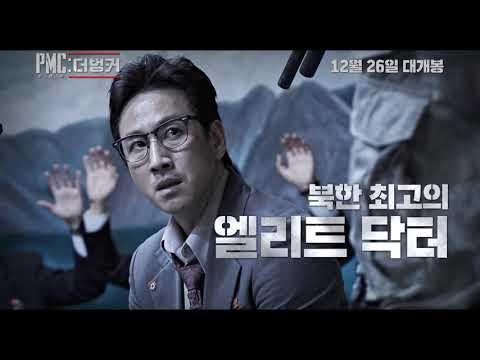 영화 'PMC : 더 벙커' 캐릭터 예고편