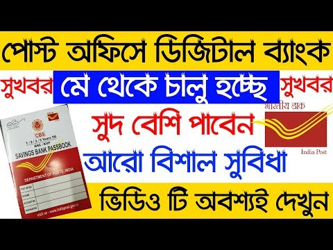 Indian Post Payment Bank ( IPPB ) | New Digital Payment Bank Launched | ...