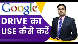 How to Use google drive | Use of Google drive | Benefits of google drive