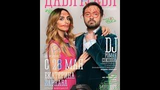 Дабл трабл (2015) Русский трейлер