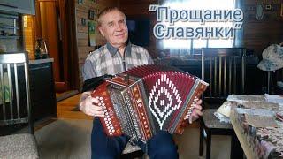 """🎹🎶⚓⭐""""Прощание Славянки"""" гармонь Наталенко Владимир Павлович / """"Farewell of Slavianka""""."""
