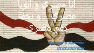Enta Masry (Instrumental & Lyrics) انت مصري موسيقي فقط بنظام كاروكي