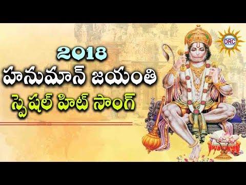 Hanuman Jayanthi Special 2018 Song Lord Hanuman Songs || Disco Recoding Company