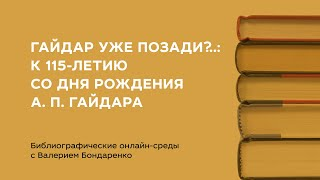 Библиографические онлайн-среды с Валерием Бондаренко «Молодёжь в литературе ХХ—XХI вв.»