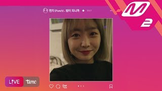 [Live Time] 펀치(Punch) - 밤이 되니까(When Night Is Falling)