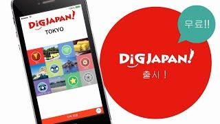 일본여행을 위한 필수 무료 앱 !