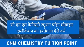 How to download CNM Chemistry Tuition Point Mobile Application By CNM Sir Bhagalpur