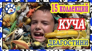 15 коллекций игрушек ДЕАГОСТИНИ БОЛЬШАЯ КУЧА