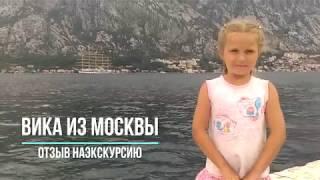 Индивидуальные экскурсии в Черногории отзыв Вики из Москвы