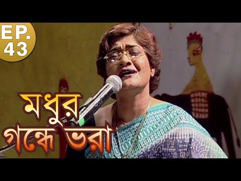 Madhu Gandhe Bhara | Rabindra Sangeet | Unplugged | Episode - 43