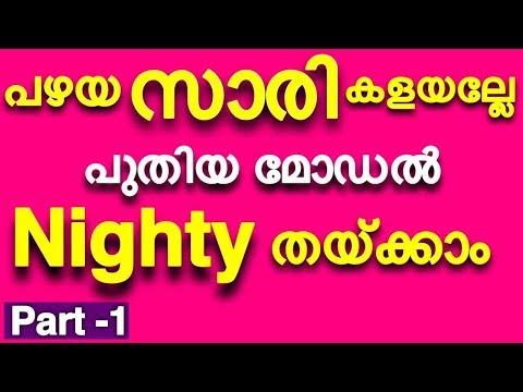 പഴയ സാരി കൊണ്ട് പുതിയ മോഡൽ Nighty തയ്ക്കാം / How to convert old saree into Nighty / Nighty stitching thumbnail