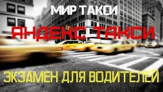 Яндекс такси - экзамен для водителей(Этот ролик про экзамен в Яндекс такси для водителей. Какие вопросы, что спрашивают, как оценивают таксистов..., 2015-10-26T12:35:02.000Z)