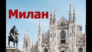 Экскурсия по Милану, Италия, с гидом, погода отлич...