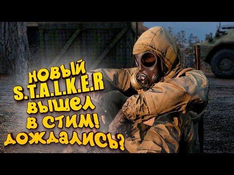 НОВЫЙ STALKER ВЫШЕЛ! - ЕГО ЖДАЛИ ГОДЫ!