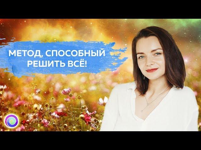 МЕТОД, СПОСОБНЫЙ РЕШИТЬ ВСЁ! — Анна Бернухова