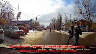Пешеход идиот!