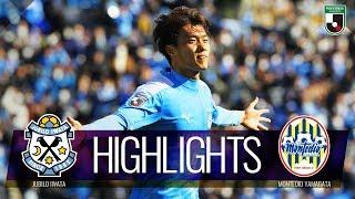 ハイライト:磐田vs山形 J2リーグ 第1節 2020/2/23