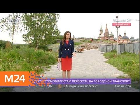 """""""Утро"""": погода в Москве в ближайшие дни - Москва 24"""