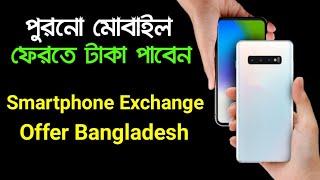 পুরাতন মোবাইল ফোন ফেরত দিলে টাকা পাবেন | Smartphone Exchange Offer in Bangladesh