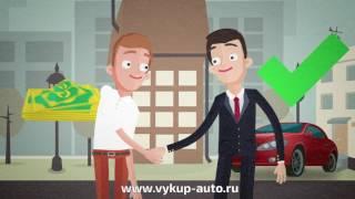 видео выкуп автомобилей в москве