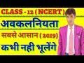avkalan Differentiton अवकलन हल करने का आसन तरीका हिंदी में कक्षा -12 (how to solve Differentiation)