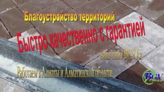 Укладка Брусчатки в Алматы