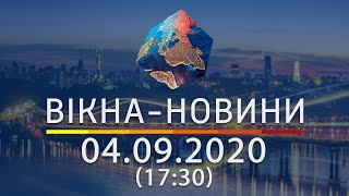 Вікна-новини. Выпуск от 04.09.2020 (17:30)   Вікна-Новини