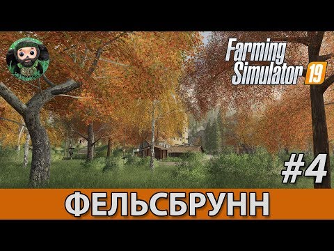 Farming Simulator 19 : Фельсбрунн #4 | Мод сезоны