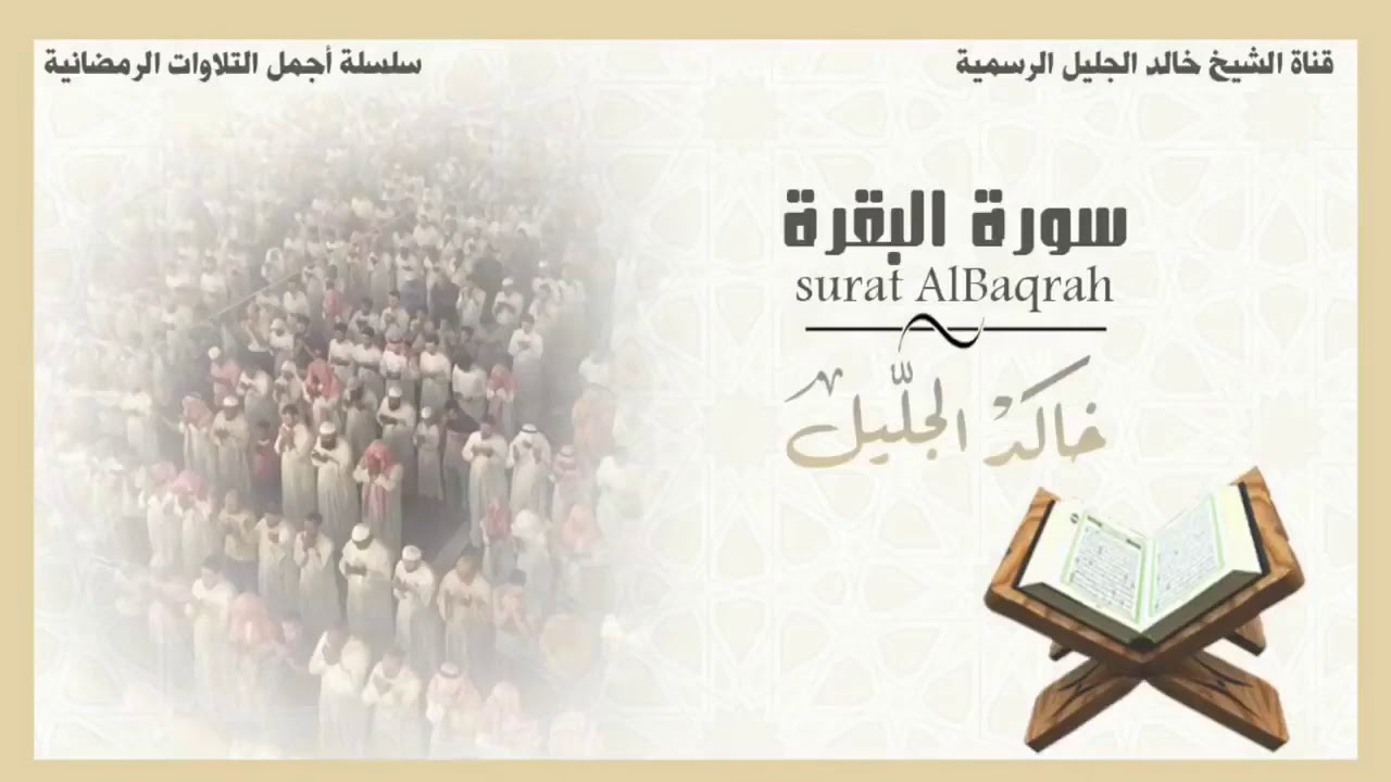 اللَّهُ لَا إِلَٰهَ إِلَّا هُوَ الْحَيُّ الْقَيُّومُ ۚ - الشيخ خالد الجليل