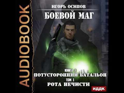 """2001551 Аудиокнига. Осипов Игорь """"Боевой маг. Книга 3. Потусторонний батальон. Том 1. Рота нечисти"""""""