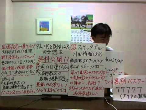【重賞大予想・2011宝塚記念】大谷内泰久の最強ケイバ放送局