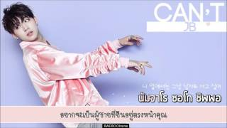 [KARAOKE/THAISUB] GOT7 - Can't (????) MP3