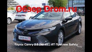 Toyota Camry 2018 XV70 2.5 (181 л.с.) AT Престиж Safety - видеообзор