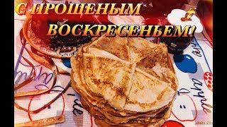 С ПРОЩЕНЫМ ВОСКРЕСЕНЬЕМ! /БАБУШКИН РЕЦЕПТ БЛИНОВ