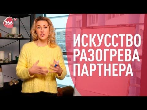 Как Разогреть Партнера или Предварительные Ласки | Юлия Гайворонская 18+