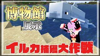 【minecraft】博物館 虚空に消えたイルカを探せ!【にじさんじ/桜凛月】
