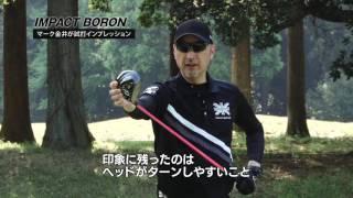 GOLF REVE オリジナルシャフトインパクトボロン http://golfreve-shop.c...