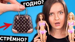 EXPENSIVE/CHEAP: underwear FOR DOLLS🌟Cool or Sucks? #24: check goods from AliExpress 2018| Haul