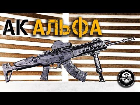 Израильский супер автомат АК Альфа от CAA – как сделать Калашников идеальный автоматом 21 века