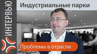 Индустриальные парки в России | www.sklad-man.ru | Индустриальные парки в России