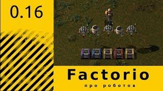 Factorio 0.16 - Роботы для новичков (или часть 1)