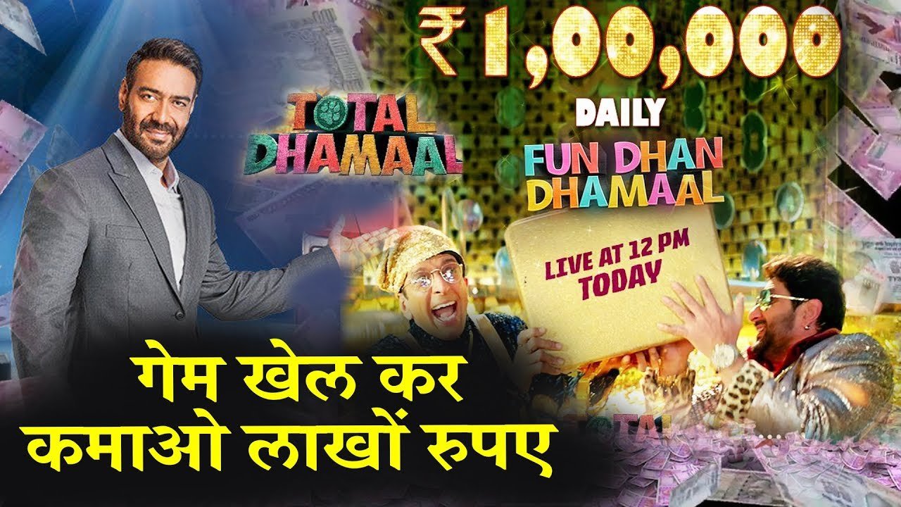 Total Dhamaal Game Launch | Win Daily 1 lakh Cash | Ajay