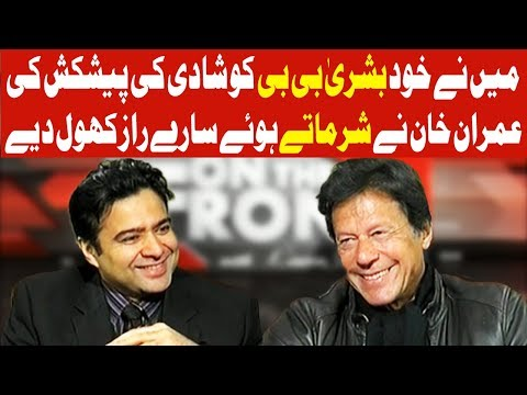 On The Front with Kamran Shahid – Imran Khan Marriage Special – 11 January 2018 – Dunya News