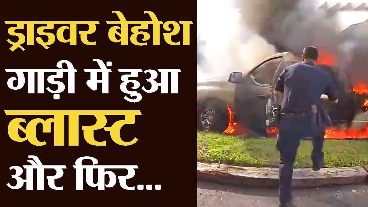 DRIVER बेहोश Gaadi में हुआ  BLAST और फिर...   V-1410   TRANSPORT TV