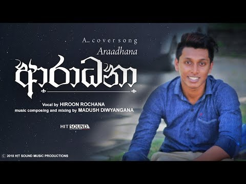 Aradhana (ආරාධනා) | Cover by Hiroon Rochana ft Madush Diwyangana