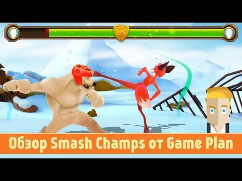 Обзор Smash Champs от Game Plan