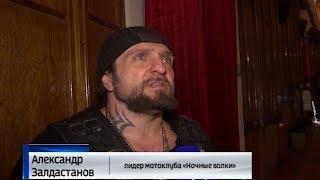 Магадан посетил известный байкер Александр Залдастанов: итоги визита
