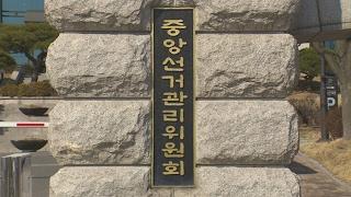 선관위, '문재인 아들 채용' 자료 고용…