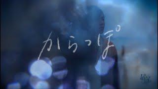 Music Video『からっぽ』/屑星