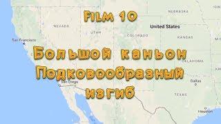 Фильм 10. Большой каньон. Подковообразный изгиб